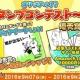 タップエンタテインメント、『にゃっちーずクッキング【小さな店の大きな野望】』でオリジナルスタンプコンテストを開始