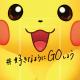 ポケモン、「#好きなようにGOしよう」CPの一環として『ポケモンGO』のポスターを渋谷に多数掲出!「#旅ポケ GO 写真投稿キャンペーン」も
