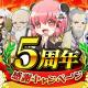 DMM GAMES、『三国志戦姫~乱世に舞う乙女たち~』でサービス5周年突破を記念したキャンペーンを開催 「★5祝・孫権」をプレゼント!