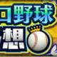 KONAMI、『プロ野球スピリッツA』で「2020プロ野球順位予想」を6月11日より再開催 公式戦開幕に伴い