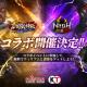 RASTAR GAMES、『三国武神伝』で「仁王2」コラボ決定! 特設サイトを公開、記念CPも公式Twitterで開催