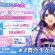 エイチーム、『スタリラ』で「乙姫の宴ガチャ revival」を開催! ★4「乙姫 巴珠緒」ピックアップ