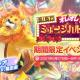 タイトー、『ラクガキ キングダム』で期間限定イベント「レオレオのオレオレ!ミュージカルナイト」を5月27日より開催