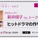 ボルテージ、「ヒットクリエイトMeeting! Vol.2 ヒットドラマの作り方」を11月25日にオンライン形式で開催 「MIU404」などの新井順子氏が登壇