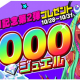 Studio MGCM、『マジカミ』が登録者数350万人突破 テレビCM記念第2弾「2,000ジュエルプレゼント」を実施