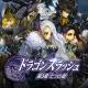 ゲームヴィルジャパン、『ドラゴンスラッシュ』で新コンテンツ大量追加の新章「第3幕 七つの鍵」大型アップデートを実施