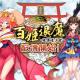 MorningTec Japan、和風放置系RPG『百姫退魔-放課後少女-』を配信開始 SR式神「雪女」がもらえるリリース記念ログインボーナスを開催