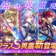 DMM GAMES、『神姫PROJECT A』で待望のクラスS英霊が実装! 初回は「シャルルマーニュ」「メディア」など5体が登場