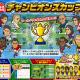 ノヴェルアプローチ、『Webサカ2』にてワールド王者を決める新機能「チャンピオンズカップ」を実装!