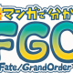 FGO PROJECT、WEBマンガ「ますますマンガで分かる!Fate/Grand Order」の第194話「劇場版キャメロット後編」を公開