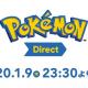 任天堂、「Pokémon Direct 2020.1.9」を1月9日23時30分に公開 放送時間は約20分を予定