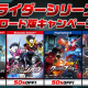 バンナム、「仮面ライダー」シリーズのPS4版とNintendo Switch版のダウンロード版ゲームがお得に買えるキャンペーンを実施中!