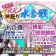 Quatro A、『東方キャノンボール』で期間限定イベント「春爛漫!花見陣取り水合戦」と「ピックアップ召喚1.」を開催中!