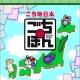ごちぽん、スマートフォン位置情報ゲーム『ごちぽん』正式版を6月22日にリリース決定。日本全国148社が協賛…リアルに全国の名物が無料で届く