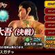 セガ、『龍が如く ONLINE』にて「堂島大吾」が決戦キャラクターとして登場する「ドラゴンフェスガチャ」を開催!