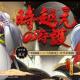NetEase Gamesの『陰陽師』がApp Store売上ランキングでトップ30に復帰 アニメ「犬夜叉」とのコラボ「時越えの守護」の開始で