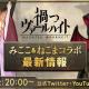 KLab、『禍つヴァールハイト』でみここ & ねこまコラボ最新情報を本日20時より公式Twitter・YouTubeで配信!