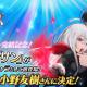 エイジ、『感染×少女』で主人公キャラ「サン」をプレイアブルキャラとして実装! 担当声優は小野友樹さんに決定