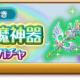 マーベラス、『剣と魔法のログレス いにしえの女神』で新武器ラインナップの「ヴァルハラの魔神器確率アップ リーフガチャ」開催!
