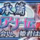 """セガゲームス、『チェインクロニクル3』に""""伝承篇""""「ユリアナ伝」を追加! 「ユリアナ伝」支援フェスも開催"""