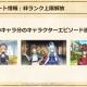 サムザップ、『このファン』で全19キャラクターの「キャラクターエピソード」を追加 絆ランクを12で解放に