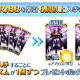 FGO PROJECT、『Fate/Grand Order』のTIPS集更新 ★4イベント限定サーヴァントの再入手特典を紹介