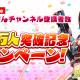 サイバーステップ、『暁のブレイカーズ』でロボ子さんYouTubeチャンネル登録者数10万人突破を記念して「ロボ子さんコラボガチャチケット」が最大10個もらえるキャンペーンを開始!