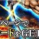 enishとブルズ・アイ、『魁!!男塾~連合大闘争編~』で「3周年記念キャンペーン」を7月30日より開催