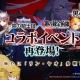 Netmarble Games、『黒の騎士団 ~ナイツクロニクル~』でTVアニメ「鋼の錬金術師 FA」とのコラボを開催! 新たに「リン・ヤオ」が登場!