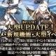 Six Waves、『ソラヒメ Ace Virgin -銀翼の戦闘姫-』で大型アップデートを実施  大型イベントやソラヒメ成長イベントを実施
