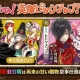 DMM GAMES、『一血卍傑-ONLINE-』に「愛が欲しい!英傑ピックアップ」が登場 時間限定イベントも新たに開催