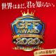 第13回福岡ゲームコンテスト「GFF AWARD 2020」が開催決定! 作品募集を開始!