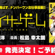 CC2代表の松山洋氏原作のゲーム業界お仕事マンガ『チェイサーゲーム』第4巻が7月6日に発売 現在予約を受付中