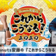 ゲームクリエイター対談イベント【Donuts安藤の『これからこうなる!2020』】第6回を8月5日に開催 ドロッセルマイヤー商會・渡辺範明氏が出演