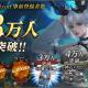 WeGames Japan、『ブラックホライズン -Black Horizon-』の事前登録者数が3万人を突破!