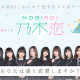 allfuzと10ANTZ、『乃木恋~坂道の下で、あの日僕は恋をした~』でリリース3周年を記念したキャンペーンを開催中!
