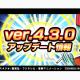 バンナム、『ドラゴンボールZドッカンバトル』バージョン4.3.0を公開! 「報酬ブースト」の追加や「スカウター」の機能拡張など