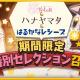 アニプレックス、『きららファンタジア』で「桜Trick&ハナヤマタ&はるかなレシーブ 期間限定特別セレクション召喚」を開催!