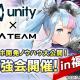 エイチーム、Unityと共同によるスマホゲーム開発の勉強会を福岡で12月2日に開催…Unityの最新技術やリアルタイム通信、3Dキャラクター開発事例を講演