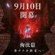 ポケラボとスクエニ、『シノアリス』で第5のモノガタリ「淘汰篇」を9月10日より開幕すると予告!