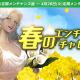 NCジャパン、『リネージュM』でイベント「春のエンチャントチャレンジ」&「ロイヤルフェスティバル Evolution」を開催