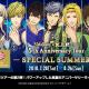 コーエーテクモ、『ときレス』スペシャルライブ『3Majesty × X.I.P. LIVE -5th Anniversary Tour SPECIAL SUMMER-』公式サイトを開設!