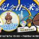 ビーワークス、『なめこの巣』で「なめこ栽培キット10周年」記念イベント「記念日と来訪者」を開催!