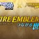 任天堂とCygames、『ドラガリアロスト』が『ファイアーエムブレムヒーローズ』とのコラボイベント「FIRE EMBLEM つながる世界」を4月26日より開催