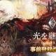GAMEVIL COM2US Japan、ダークファンタジーRPG『光を継ぐ者』の配信を3月7日14時から開始へ 事前登録の受付は本日23時59分まで