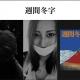 Softcream、謎解き・脱出ゲーム『不倫疑惑の加藤紗里』をリリース 加藤紗里さんのスマホを覗き見て不倫を暴く 所属事務所との協業タイトル