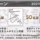 スクエニ、『ニーア リィンカーネーション』で「新章公開記念キャンペーン」を開催 リィンカネグッズとamazonギフト券が抽選で当たる!