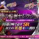 ZLONGAME、『ラングリッサー モバイル』でピックアップ召喚「闇の輪廻セレクション」を開催!