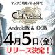 アルティメディア、『THE CHASER』のリリース日を4月5日に決定!