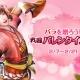 コーエーテクモ、『信長の野望 Online』で期間限定イベント「バラを贈ろう! 戦国バレンタイン祭り」を開催